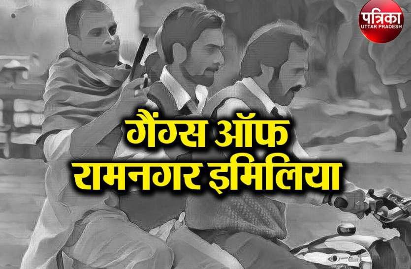 गैंग्स ऑफ वासेपुर से भी खतरनाक है गैंग्स ऑफ रामनगर इमिलिया, इलाके में जाने से डरती है पुलिस
