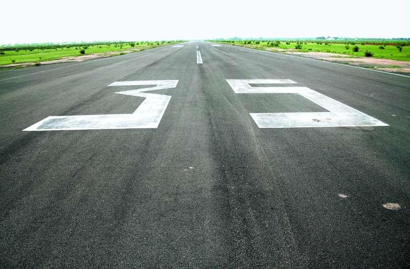 उड़ान के लिए चकरभाठा हवाई पट्टी तैयार,लाइसेंस का इंतजार