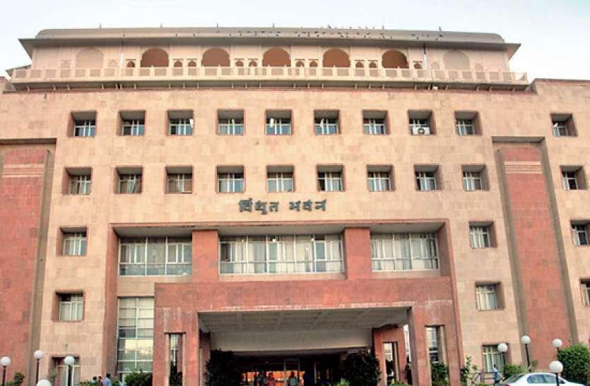 जयपुर डिस्कॉम का फरमान...बिजली मित्र एप से बिल जमा नहीं कराया तो नहीं मिलेगा वेतन