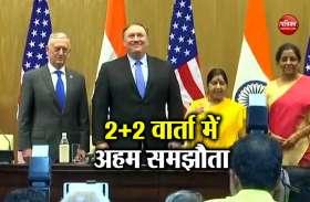2+2 वार्ता: भारत होगा गैर-नाटो का पहला ऐसा देश जो करेगा अमरीकी तकनीक और हथियारों का इस्तेमाल