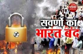 भारत बंद LIVE: बिहार में बस और रेल सेवा प्रभावित, मध्य प्रदेश में बाजार बंद