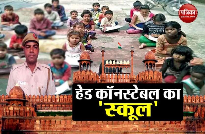 लाल किले में है हेड कॉनस्टेबल थान सिंह का स्कूल, हर महीने 1500 रुपए सैलरी से देकर पढ़ाते हैं गरीब बच्चों को
