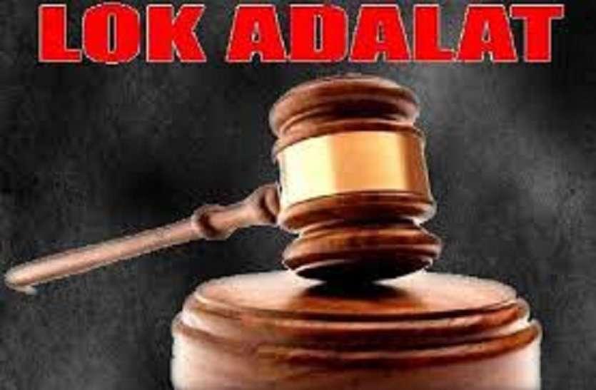 जिले के सभी न्यायालयों में 8 सितम्बर को लगेगी चतुर्थ राष्ट्रीय लोक अदालत