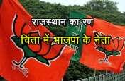 राजस्थान का रण : भाजपा आलाकमान के सर्वे में दिग्गज नेता हुए फेल, कई विधायकों के टिकट पर लटकी तलवार मचा हडक़ंप