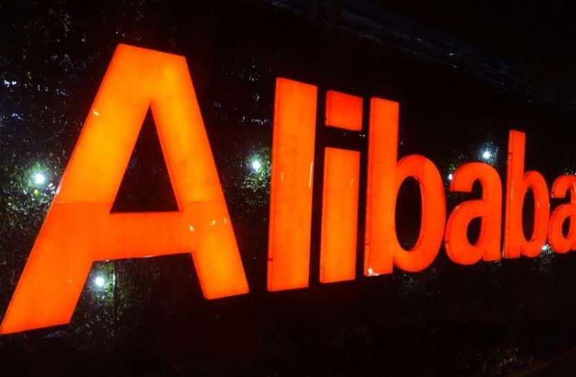 अलीबाबा समूह वंचित छात्रों को 10 लाख पुस्तकें दान करेगा