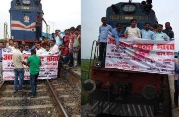 Bharat Bandh आंदोलन के दौरान यहां रोकी दी गई ट्रेन, जमकर किया गया बवाल