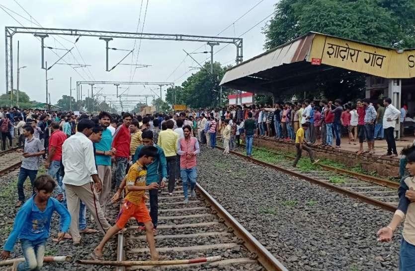 शाढ़ौरा गांव में ग्रामीणों ने तीन घंटे तक रेल पटरियों पर बैठकर की नारेबाजी