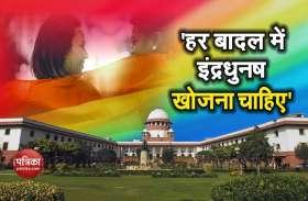 धारा 377: समलैंगिकों के बीच खुशी की लहर, जानें फैसले में न्यायाधीशों ने क्या-क्या कहा