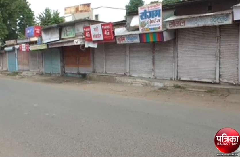 Video : बांसवाड़ा : एसटी-एससी एक्ट के विरोध में स्वेच्छा से भारत बंद का समर्थन, बाजार में नहीं खुली दुकानें