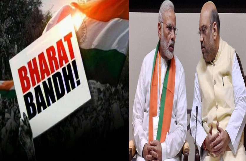 Bharat Bandh: SC-ST Act को लेकर भारत बंद के बीच इस जिले में उठी दूसरी मांग, भाजपा की बढ़ सकती हैं मुश्किलें