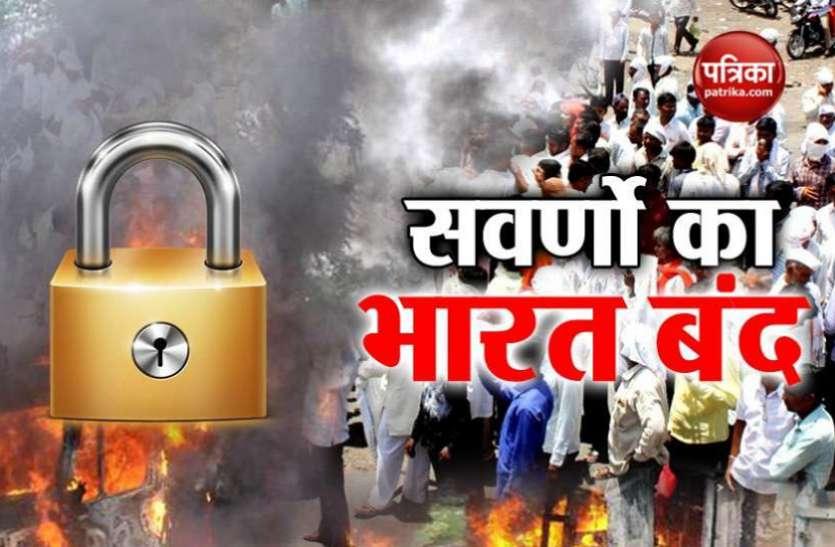 #BHARATBAND: युवाओं ने किया अर्धनग्न प्रदर्शन, लाइव वीडियो में देखें जमकर हंगामा नारेबाजी