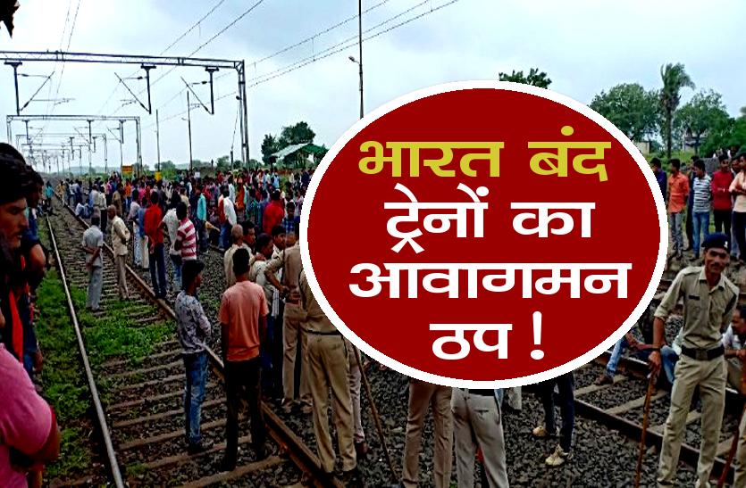SC/ST एक्ट के विरोध में ट्रेन रोककर पटरी पर बैठे युवा, ट्रेनों का आवागमन ठप!
