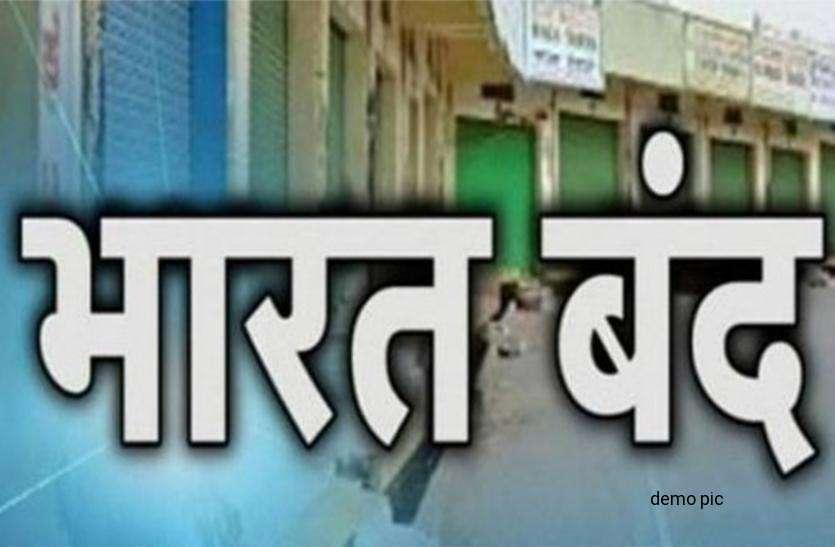 इन संगठनों का बड़ा एेलान,28 सितंबर को करेगें भारत बंद