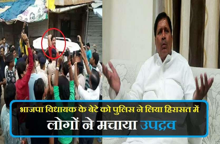 Breaking : भाजपा विधायक के बेटे को पुलिस ने लिया हिरासत में,लोगों ने मचाया उपद्रव, देखे वीडियो