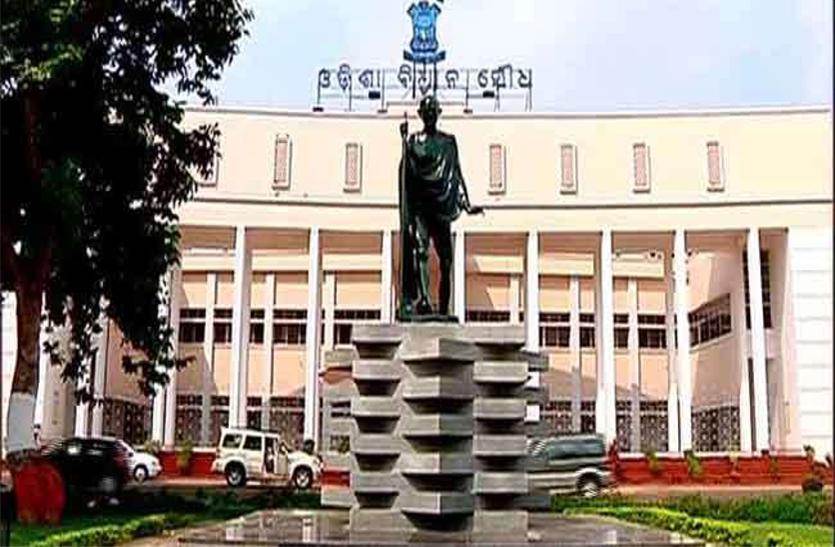 ओडिशाःकांग्रेस व भाजपा के वाकआउट के बीच विधान परिषद गठन का प्रस्ताव पास