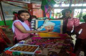 शिक्षक दिवस: विभिन्न सांस्कृतिक कार्यक्रम कर विद्यार्थियों ने किया गुरुजनों का सम्मान
