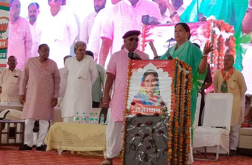 गौरव यात्रा: जनसभाओं में कांग्रेस पर तीखे प्रहार, सीएम राजे ने कहा- 50 साल के राज में कुछ नहीं किया