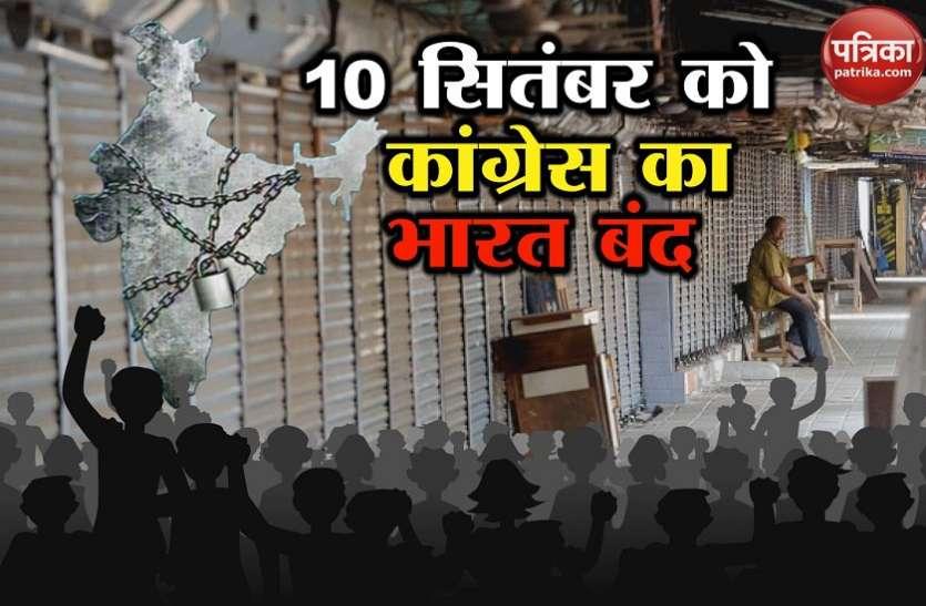 तेल के बढ़े दाम और अन्य मुद्दों को लेकर 10 सितंबर को कांग्रेस का भारत बंद