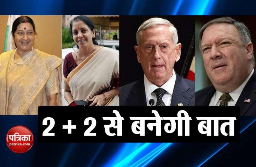 भारत-अमरीका 2+2 वार्ता: रणनीतिक और सामरिक हितों के मुद्दों पर होगी बात, रूस-ईरान से डील एजेंडे में शामिल