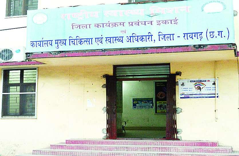 डेंगू के नाम पर लूट-खसोट, स्वास्थ्य विभाग की टीम ने एक पैथालॉजी लैब किया सील, तीन को हिदायत