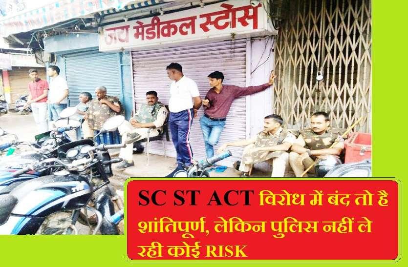 SC ST ACT विरोध में बंद तो है शांतिपूर्ण, लेकिन पुलिस नहीं ले रही कोई RISK
