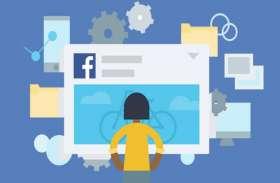 फेसबुक ने निकालीं 20 हजार से अधिक नौकरियां, 4 लाख रुपए तक होगी सैलरी