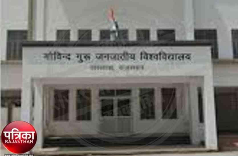 बांसवाड़ा : प्राइवेट कॉलेजों में फर्जीवाड़ा मिला तो सम्बद्धता पर संकट, जीजीटीयू के 30 दल करेंगे निरीक्षण