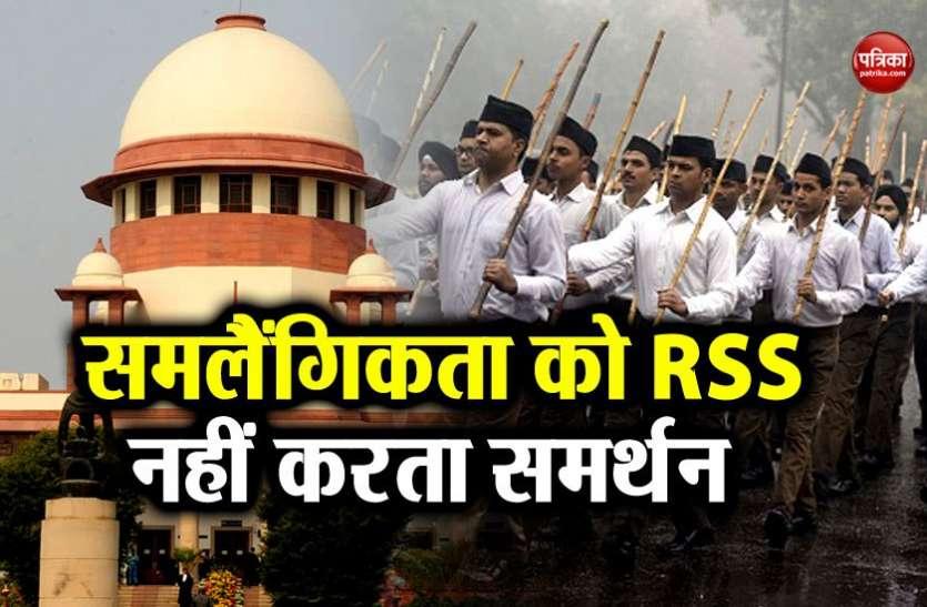 धारा 377: सुप्रीम फैसले के बाद RSS बोला- अप्राकृतिक हैं समलैंगिक संबंध, इसलिए नहीं करते समर्थन