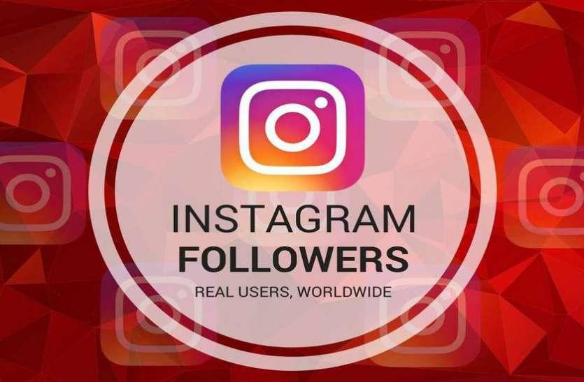 2 मिनट में बढ़ाएं Instagram फॉलोअर्स, सिर्फ करना होगा ये काम