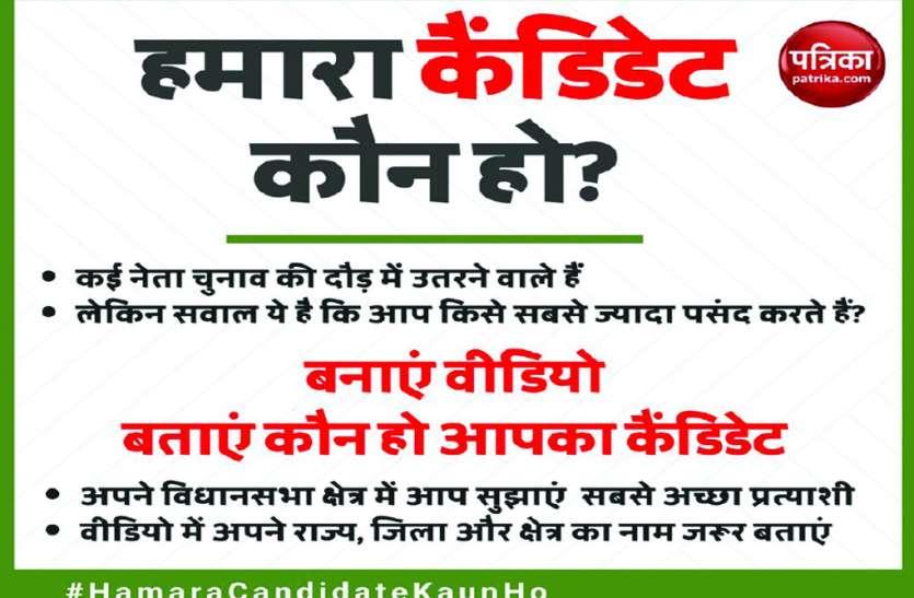 कांग्रेस-भाजपा में कांटे की टक्कर