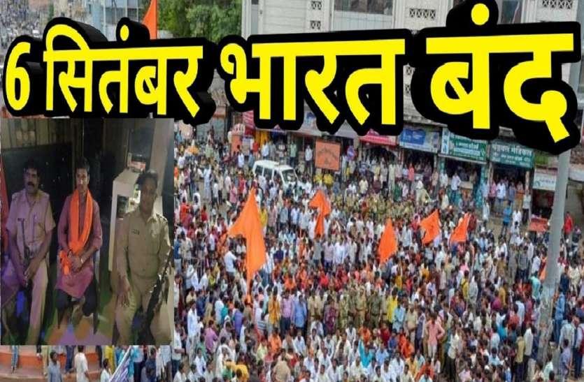 भारत बंद के समर्थन में उतरे राष्ट्रीय हिंदू संगठन के इस नेता को किया गया नजरबंद, कई कार्यकर्ता हिरासत में