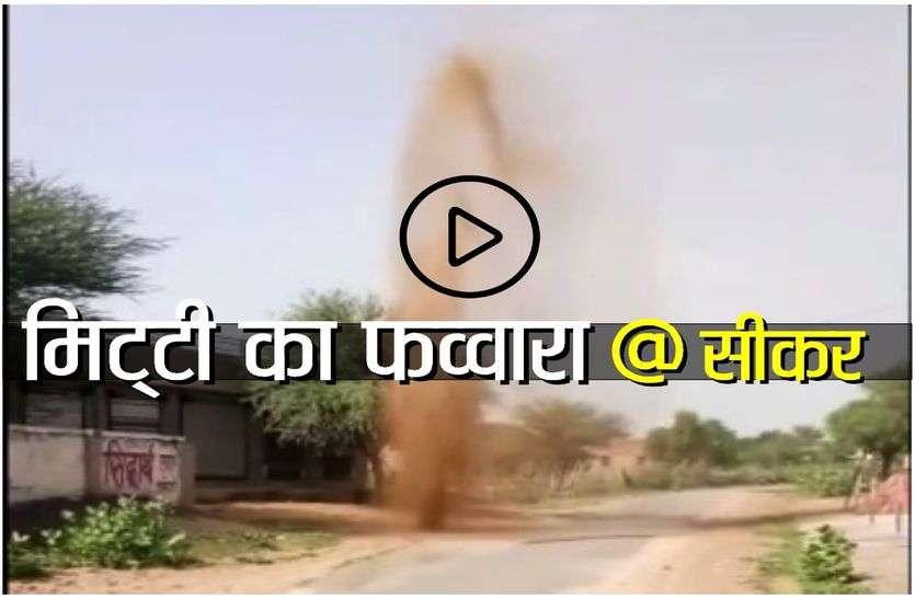 viral video sikar