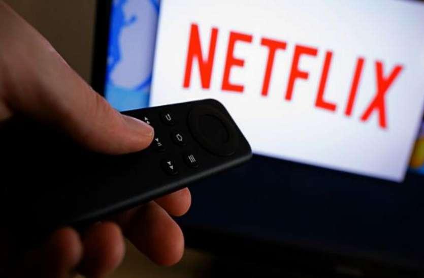 Netflix ने कर ली पूरी तैयारी, सेट-टाॅप बाॅक्स पर भी देगा सेवाएं