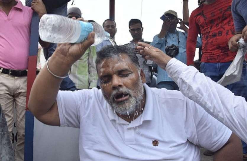 भारत बंद के दौरान सांसद पप्पू यादव पर जानलेवा हमला, सीआरपीएफ के जवानों ने बचाया