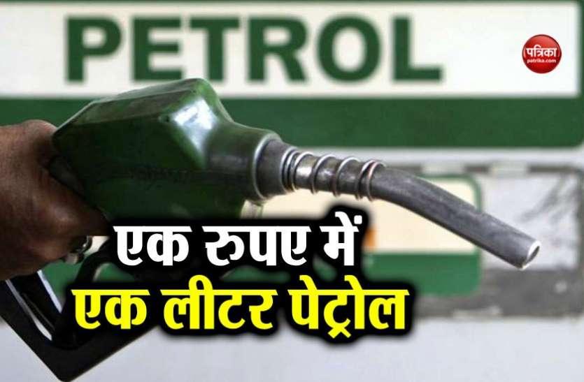 इन जगहों पर मिल रहा सबसे सस्ता पेट्रोल, टाॅफी से भी कम है एक लीटर की कीमत
