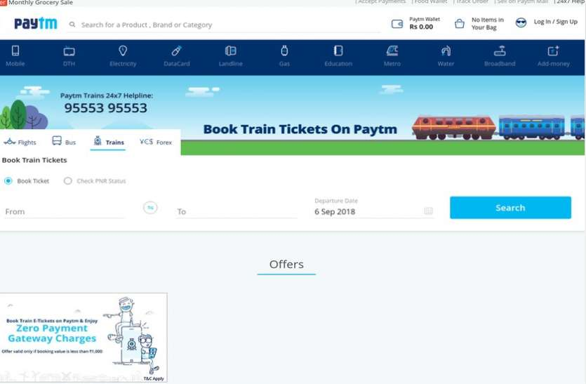 अब Paytm पर चेक कर सकते हैं ट्रेन का PNR स्टेटस, ऐसे करें पता