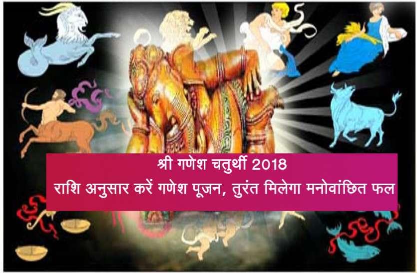 श्री गणेश चतुर्थी 2018: राशि अनुसार करें गणेश पूजन, तुरंत मिलेगा मनोवांछित फल