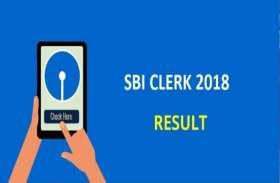 SBI Clerk Mains Exam 2018 Results आज हो सकते है जारी, यहां से करें चेक