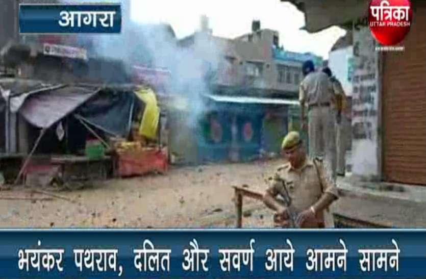 Bharat Bandh की आग में जल उठा आगरा, दलित और सवर्णों के बीच जमकर हुआ पथराव, पुलिस ने दागे टीयर गैस के गोले, देखें वीडियो