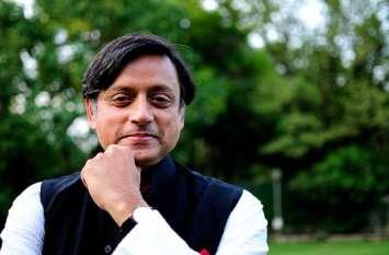 धारा 377 : सरकार निजी जिंदगी में दखल कर रही लेकिन कोर्ट साथ है- शशि थरूर