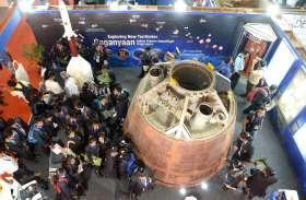 अंतरिक्ष प्रदर्शनी में गगनयान आकर्षण का केंद्र