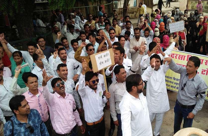 समान काम समान वेतन की मांग कर मदरसा पैराटीचर्स ने कलक्ट्रेट पर किया प्रदर्शन, मुख्यमंत्री के नाम कलक्टर को सौंपा ज्ञापन