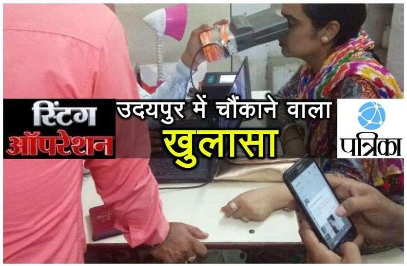 Udaipur Sting : आधार कार्ड बनवाने में सबसे बड़ा फर्जीवाड़ा उजागर, जानिए कैसे हो रहा है यह खेल