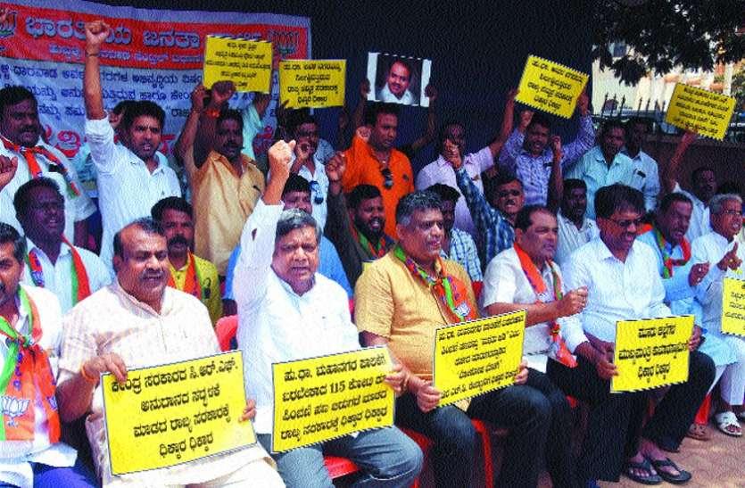 पांचवें दिन भी जारी रहा भाजपा का धरना