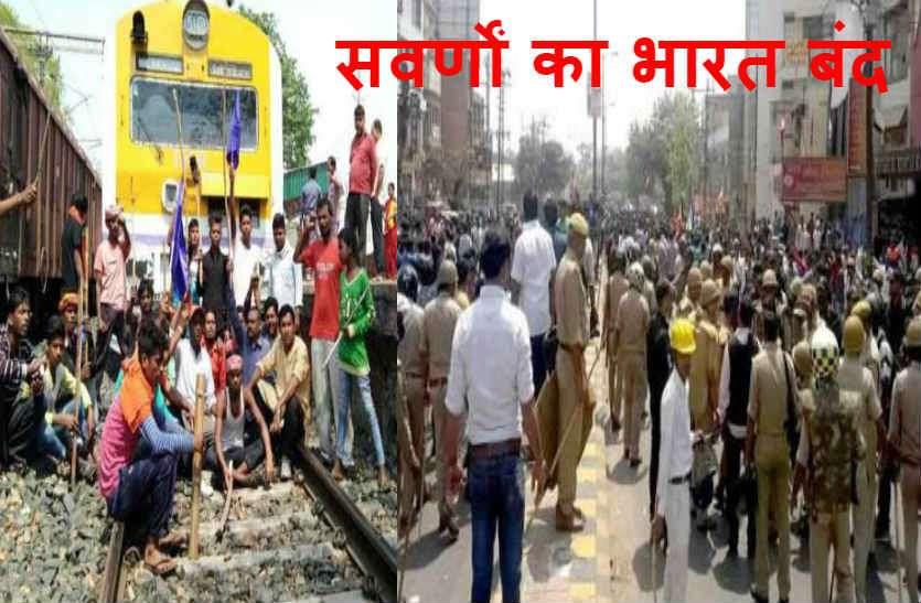 Bharat Bandh Live: यूपी के इन शहरों में सबसे ज्यादा दिखा भारत बंद का असर, जानिए वजह