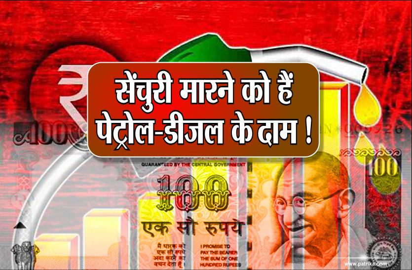 Aaj ka petrol diesel ka rate kya hai: जानिए अपने शहर के पेट्रोल-डीज़ल के रेट