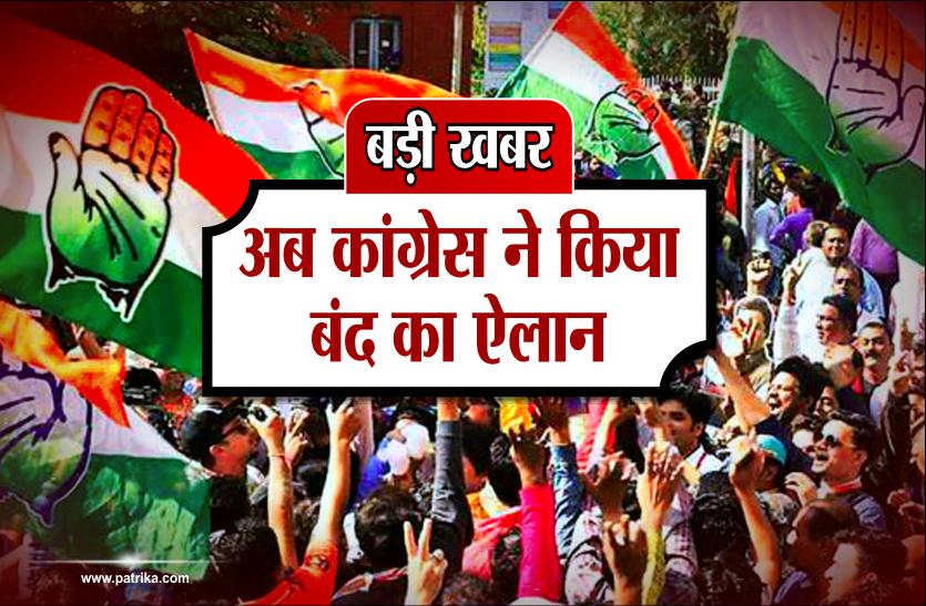 बड़ी खबर: अब कांग्रेस ने किया बंद का ऐलान, इस बड़े मुद्दे पर करेंगे आंदोलन