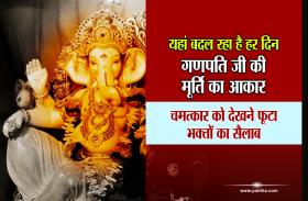 Ganesh utsav 2018: यहां बदल रहा है हर दिन गणपति जी की मूर्ति का आकार, चमत्कार को देखने फूटा भक्तों का सैलाब
