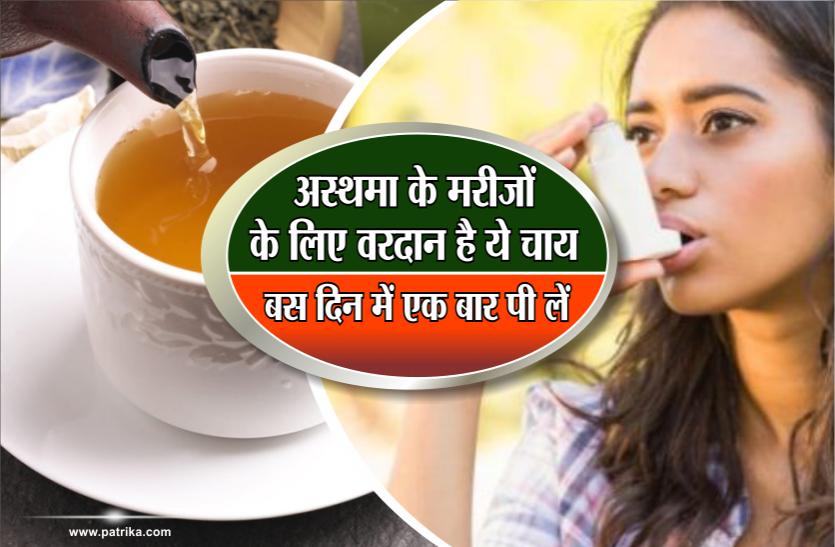 अस्थमा के मरीजों के लिए वरदान है ये चाय, बस दिन में एक बार पी लें