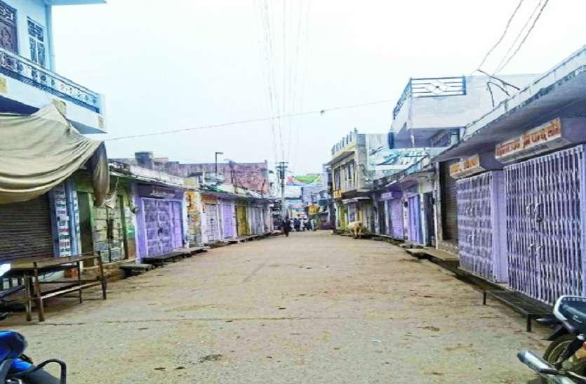 गांवों में भी बंद रहे बाजार...
